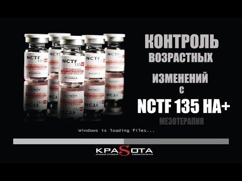 Главная / каталог / продукция filorga / препараты для мезотерапии и биоревитализации. Препараты для мезотерапии и биоревитализации. Nctf 135.
