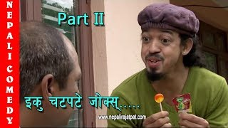 इक चटपट ज क स Part 2 Iku Chatpate Jokes Part 2 Suleman Shankar Comedy