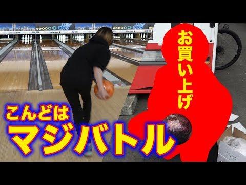 【負けたらマイボウル】特殊制限付きボウリングバトル!!