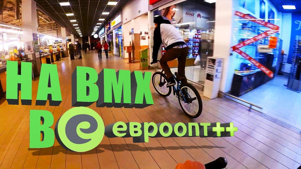 BMX БУДНИ   В МАГАЗИНЕ НА BMX, BMX ТРЮКИ НА STREET СПОТАХ ГРОДНО