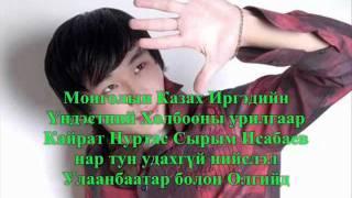 Кайрат Нуртас Монгол-д ( Khayrat Nurtas Mongol-d )