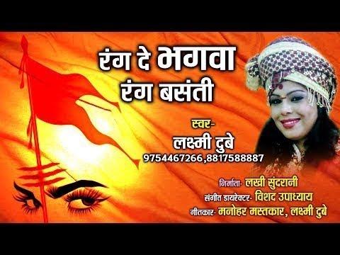 bhagwa rang mp3 download
