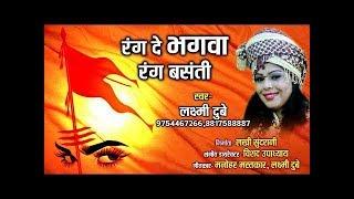 Bhagwa rang ringtone mp3. by np creation