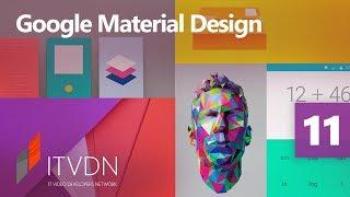 Google Material Design для WPF разработчика. Урок 11. Индикаторы, диалоговые окна, анимация переходо