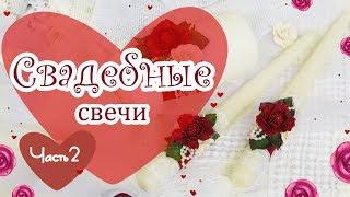 Свадебные аксессуары ручной работы: свадебные свечи