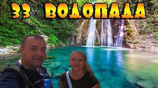 33 водопада в Сочи.Экскурсия в Урочище Джегош. горная река-Природа Сочи