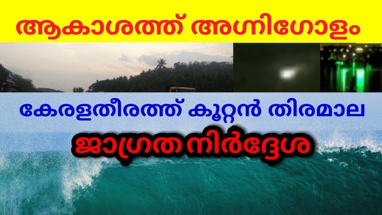 ആകാശത്ത്  അഗ്നി | kerala weather updates