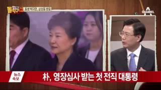 박근혜 측, 포토라인 안 서려다… thumbnail