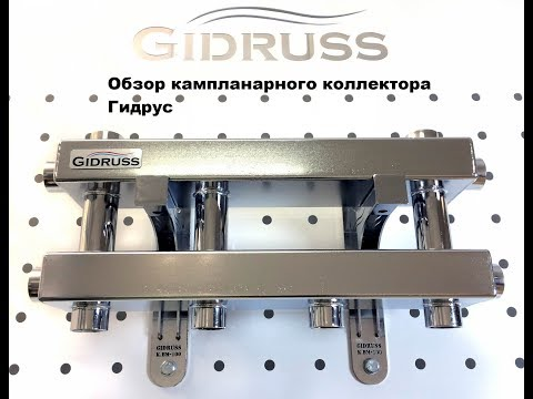 Обзор кампланарного коллектора Гидрус