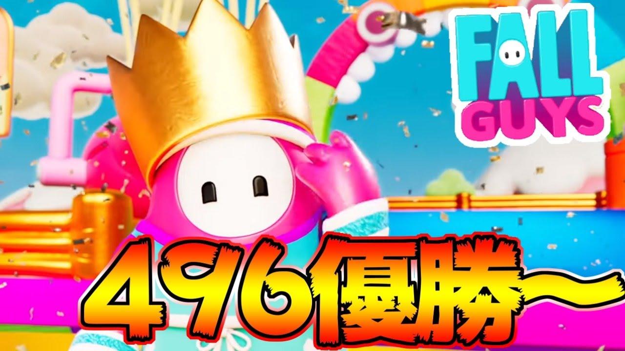 【fall guys】遂に500回優勝を突破する男(予定)1000回優勝チャレンジ!#28 496クラウンスタート! 5連続優勝済!