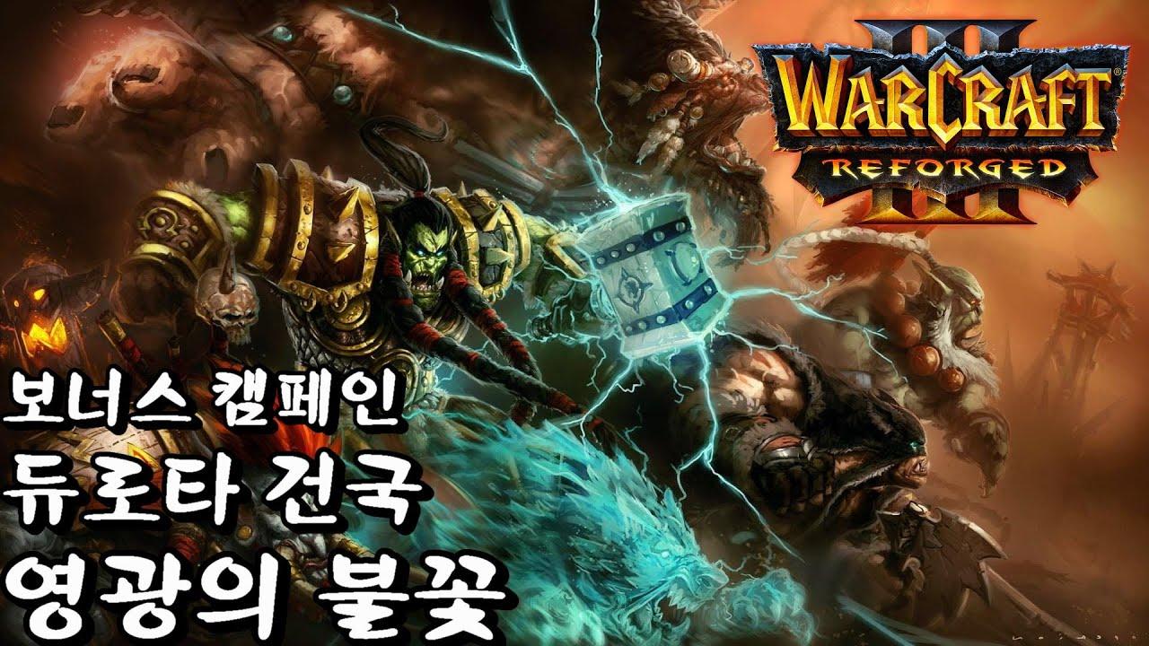 워크래프트3 리포지드 보너스 캠페인 듀로타 건국 영광의 불꽃