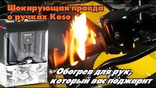 koso: обогрев ручек для квадроцикла, который может поджарить
