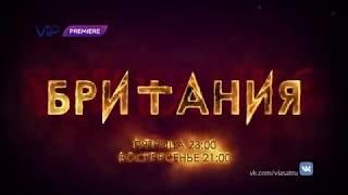Британия (сериал 2017 – ...) - Русский ТВ-ролик (2018)