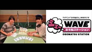 【vol.15】TVアニメ「おそ松さん」WEBラジオ「シェ―WAVEおそ松ステーション」