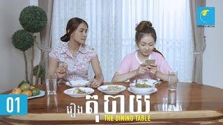 រឿង តុបាយ  | The Dining Table_Part 1