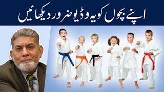 Children must watch it: Apny bachoon ko yea video dekhaaien: | urdu | | Professor Dr Javed Iqbal |