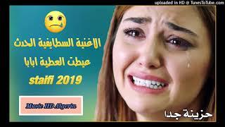 شاب فاتح سطايفي اغنية حزينة عيطت العيطة ابابا حنيني 😢😢😢