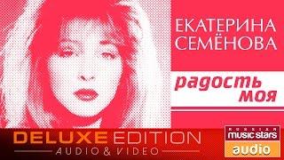 Download Екатерина Семёнова - Радость моя ✩Весь Альбом✩ Mp3 and Videos
