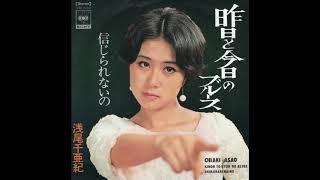 「信じられないの」 (1969.2.21) 作詞 : なかにし礼 作曲 : 宮川 泰 ...