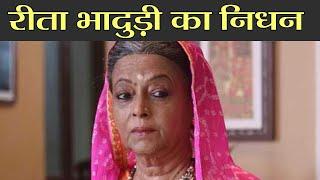 Rita Bhaduri, Veteran actress passes away। FilmiBeat