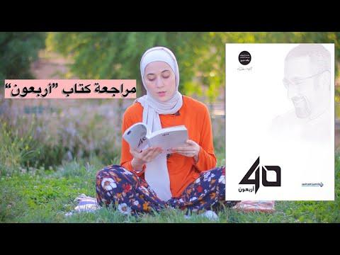 محمد راتب النابلسي mp3 تحميل مجانا