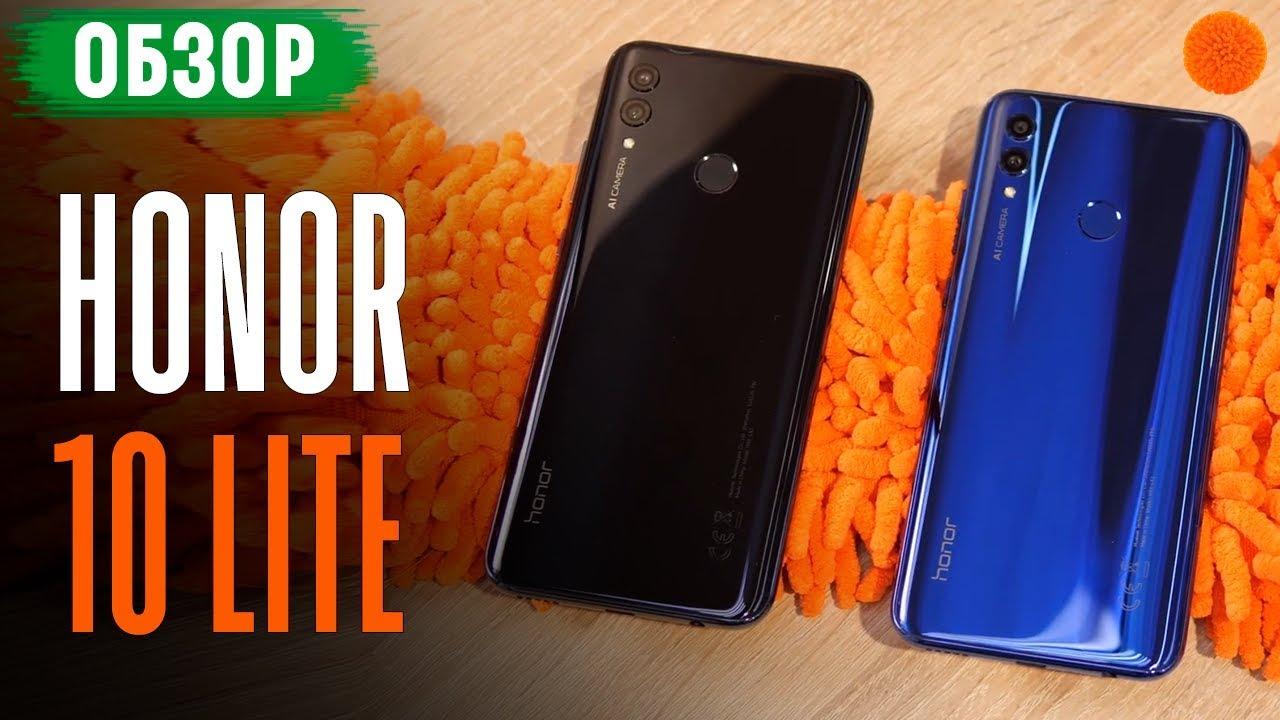Honor 10 Lite: потенциальный ХИТ? ▶️ Обзор смартфона (COMFY)
