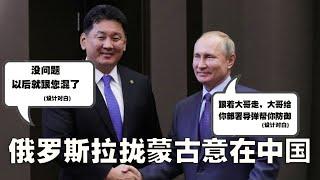 俄罗斯拉拢蒙古,背后给中国来了一下狠的(2020-7-11第321期)