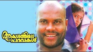 Aakasathile Paravakal Full Malayalam Movie 2001 | Kalabhavan Mani, Sindhu | Malayalam Movie Online