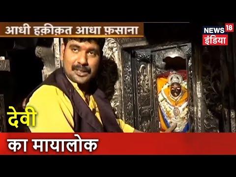 AHAF | देवी का मायालोक | 'आल्हा' आज भी आते हैं मैहर धाम में | Aadhi Haqeeqat Aadha Fasana