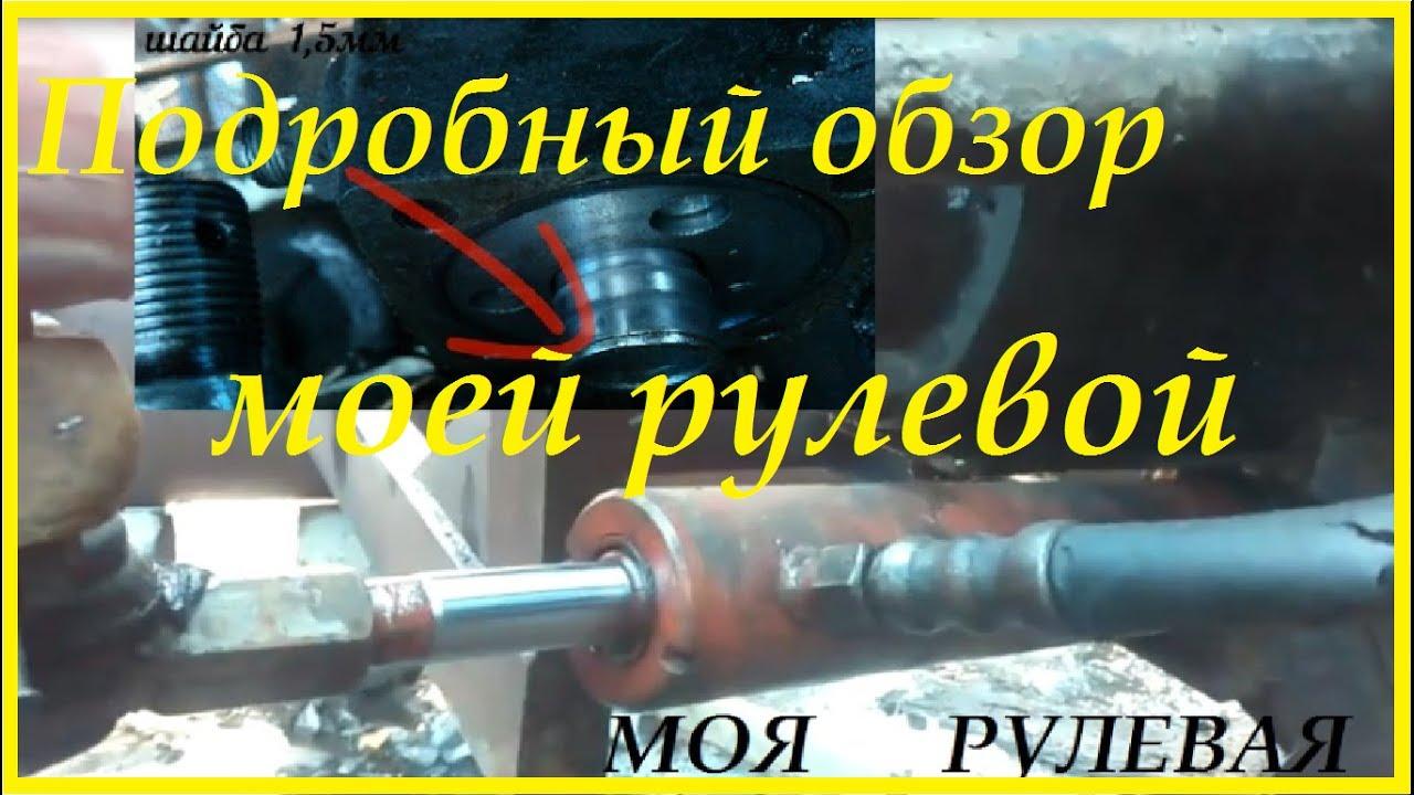 Моя рулевая на МТЗ-82. Подробный обзор.Overview of the helmsman at MTZ-82
