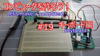 【電子工作】コンピュータを作ろう! #19 キーボード編/USBコントローラ作成1