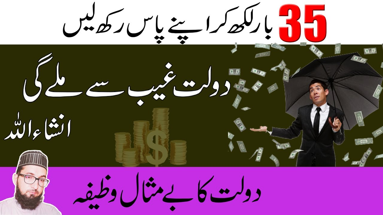 Wazifa for money - Wazifa t become rich - how to get rich fast