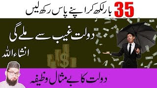 How To Become Rich|How To Get Rich Fast|Wazifa For Money In Urdu|ameer hone ka wazifa