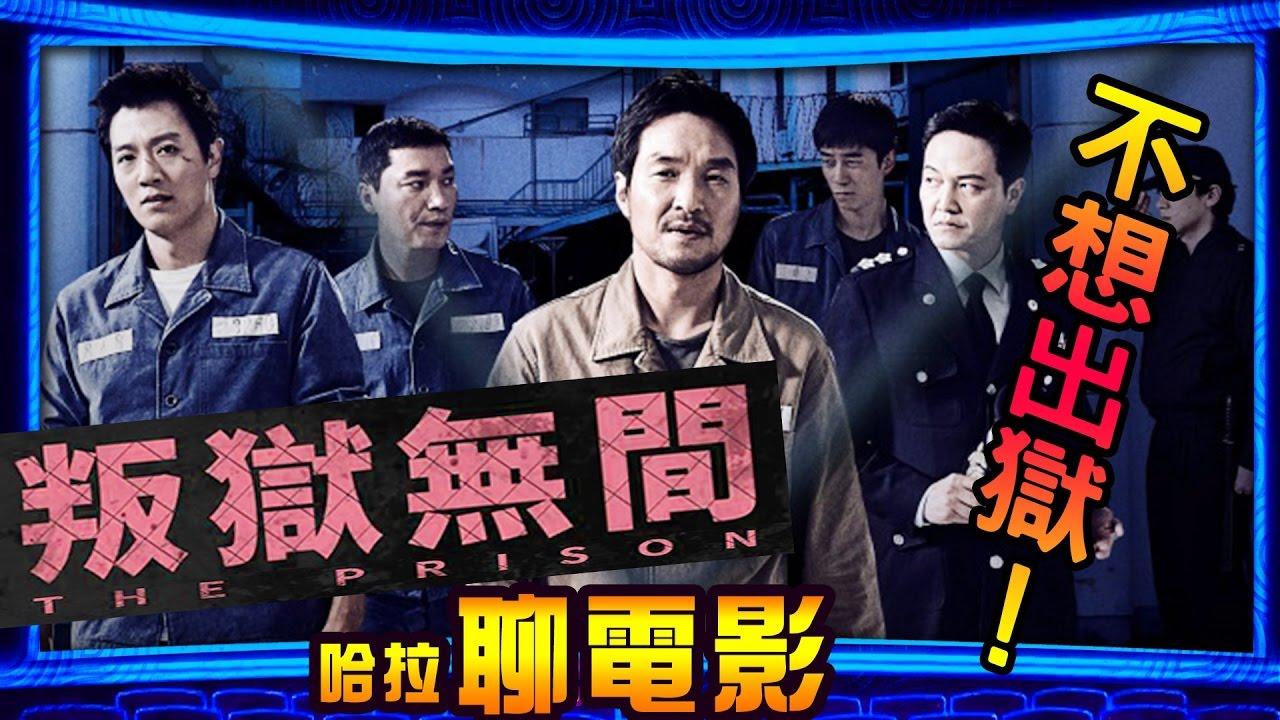 影評【叛獄無間】#074-不想出獄!※微劇透 ~哈拉聊電影~ - YouTube