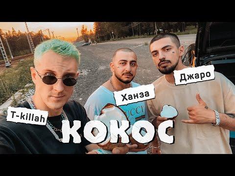 Смотреть клип Джаро & Ханза, T-Killah - Кокос