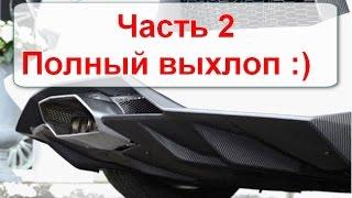 Ford Focus 3 выхлоп как у Ламборджини - прикол часть 2