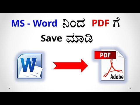Convert MS Word file into PDF (In KANNADA) - YouTube - Convert File To Pdf