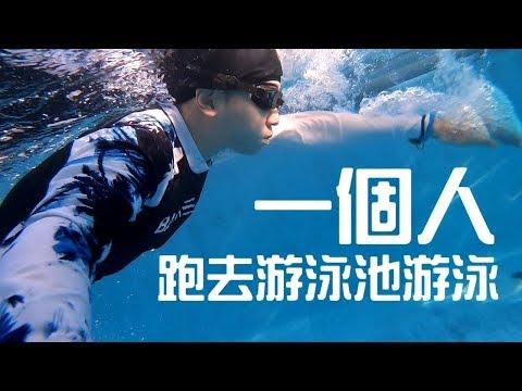 [chu日常] 一個人跑去游泳池游泳!