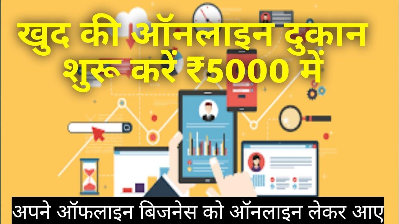 सिर्फ ₹5000 में ऑनलाइन बिजनेस शुरू करें.Best Offer on Ecommerce Website in India, new business ideas