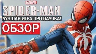 Обзор Marvel's Spider-Man - ЛУЧШАЯ ИГРА ПРО ПАУЧКА / ЧЕЛОВЕК-ПАУК ВЕРНУЛСЯ! 10 ИЗ 10: ШЕДЕВР!
