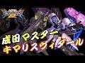 【EXVS2】成田マスター キマリスヴィダール 【修正確定の前の前夜祭】#キマリスヴ…