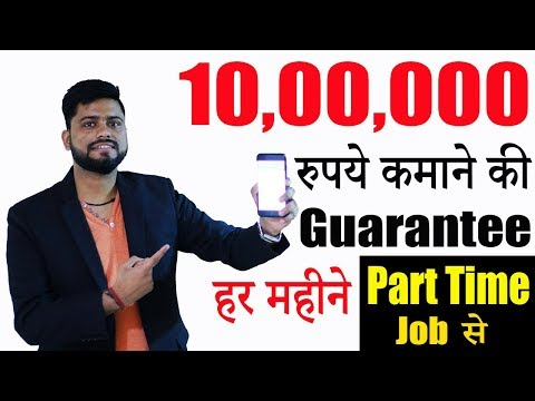 Top 10 Part Time Jobs For Students || Best Part Time Job In India 2018 | Best Job For Home in Hindi