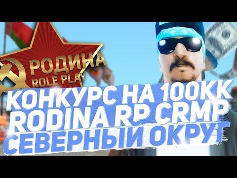 КОНКУРС НА 100.000.000 РУБЛЕЙ RODINA RP СЕВЕРНЫЙ ОКРУГ | GTA CRIMINAL RUSSIA | CRMP