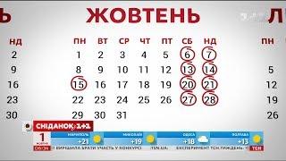Які нововведення чекають на українців у жовтні