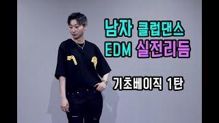 몸치탈출 62. 남자 클럽댄스 ( club dance ) EDM 실전 클럽리듬 춤배우기| 기본 베이직1탄