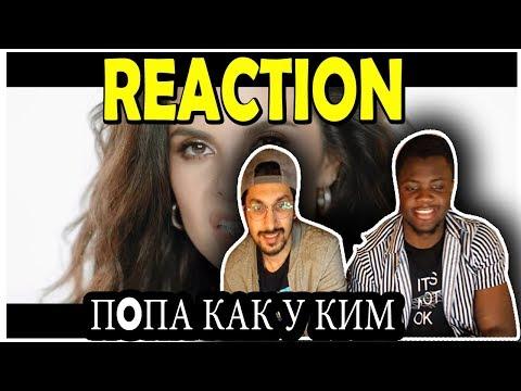 NK | НАСТЯ КАМЕНСКИХ -- ПOПА КАК У КИМ (OFFICIAL VIDEO) | REACTION