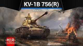 KV-1B 756(r) СТАРЫЙ ДОБРЫЙ в War Thunder