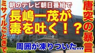 【失言】長嶋一茂が朝のテレビ朝日番組で毒を吐く!?暴言に周囲が凍り...