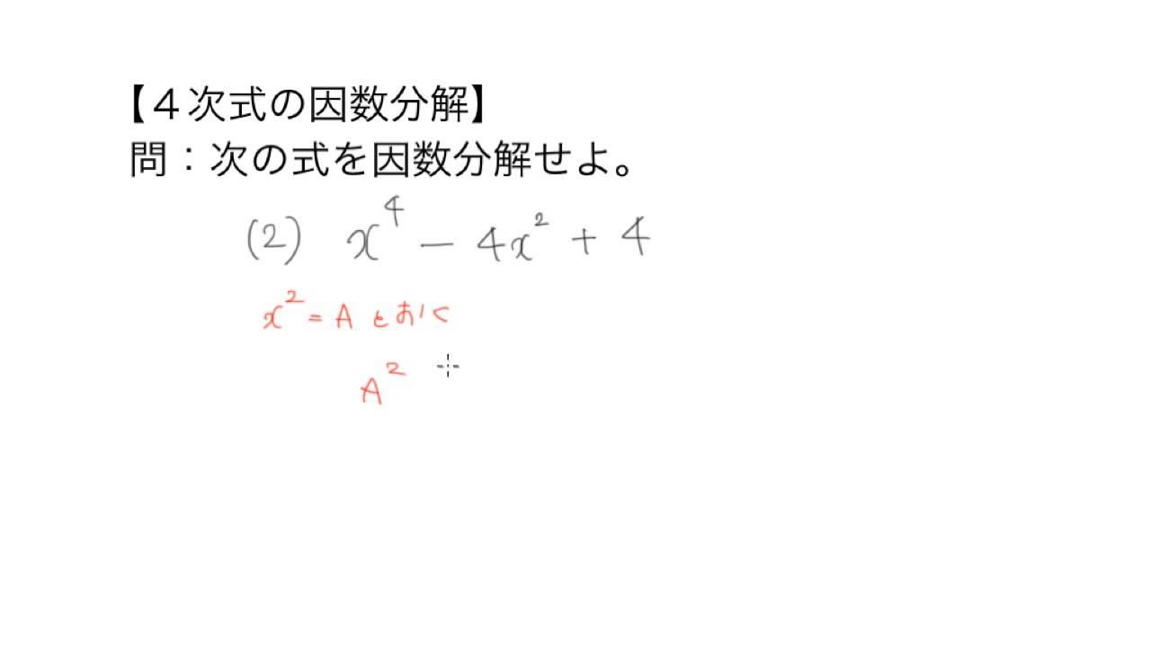 高校数学I 2 6 4次式の因数分解