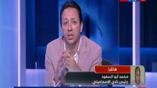بالورقة و القلم    مداخلة محمد أبو السعود رئيس نادي الاسماعيلي